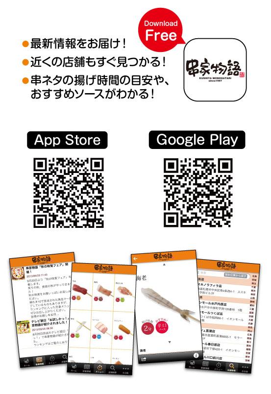 http://www.kushi-ya.com/news/apuriHP.jpg