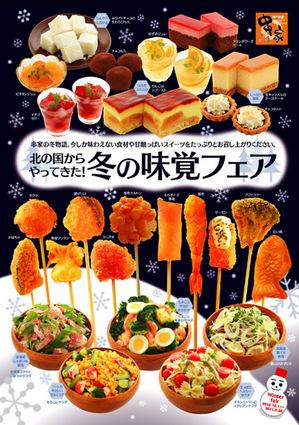 KU_fuyunomikaku.jpgのサムネール画像