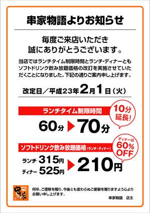 価格変更お知らせ.jpg
