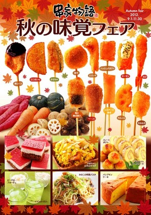 秋のフェアポスター決定A1ol.jpg