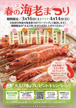 HPえび祭りポスター.jpg
