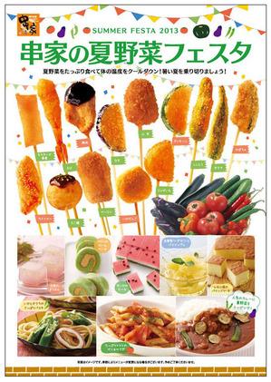 串家の夏フェスタHP.jpg