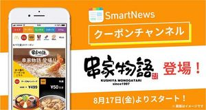 http://www.kushi-ya.com/news/assets_c/2018/08/1-thumb-300x160-308.jpg
