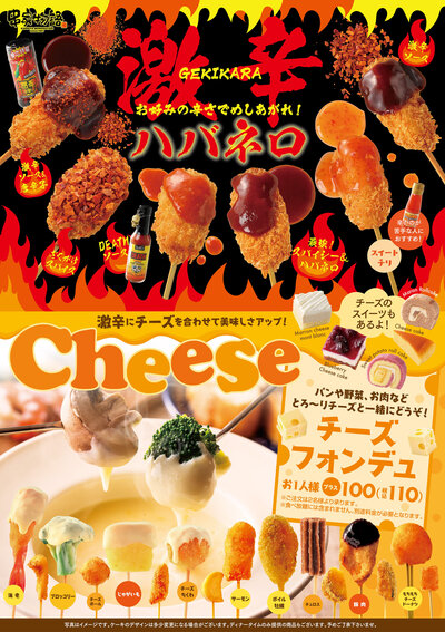 gekikara&cheese_poster.jpg
