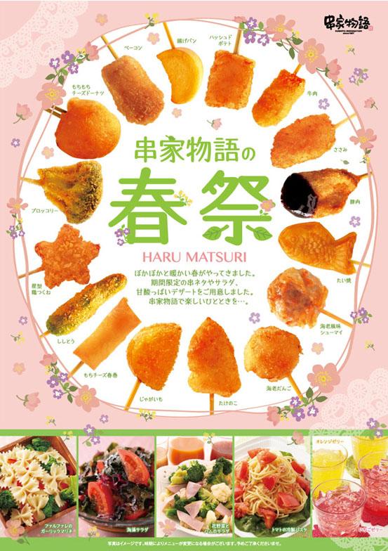 http://www.kushi-ya.com/news/harumaturi.jpg