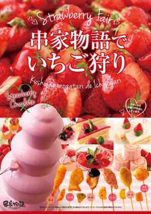http://www.kushi-ya.com/news/ichogogari.jpg